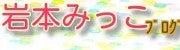 岩本みっこお母さんブログ