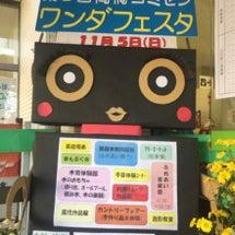 ワンダフェスタ☆
