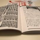 東西70軒!『顔が見える温泉旅館番付』〜旅ジャーナリスト・のかたあきこ編〜@『温泉批評』の記事より