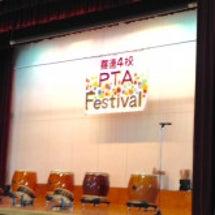 PTAフェスティバル…