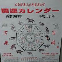 ☆彡来年の手帳・カレ…