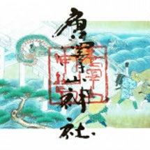 唐澤山神社の限定御朱…