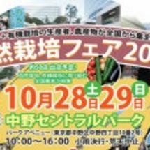 東京の自然栽培フェア…