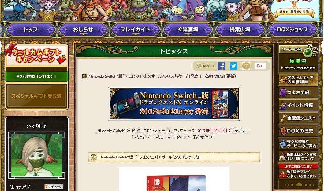 ドラクエ 10 レジスト レーション コード switch
