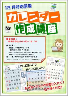 カレンダー作成講座東新田
