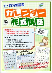 カレンダー作成講座辻