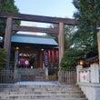 ▲東京大神宮(日記)