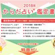 動画DE鑑定書!