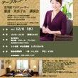 """""""◆12/6 福井県…"""
