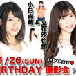 11/26(日)【B…