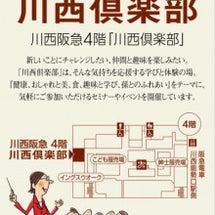 川西阪急 WEBチラ…
