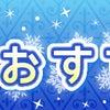 志摩スペイン村の冬のおすすめ♪の画像