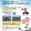 和歌山市議会スポーツ…