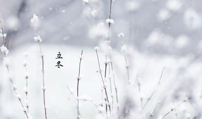 立冬ですよ@風邪予防 | 気持ち...