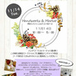 11/14 夙川マル…