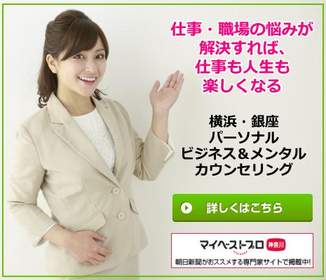 横浜湘南銀座で仕事・職場のお悩み相談ならパーソナルビジネスメンタルカウンセリング