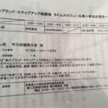 東京研修 終了