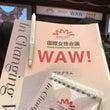 #WAW 2017に…