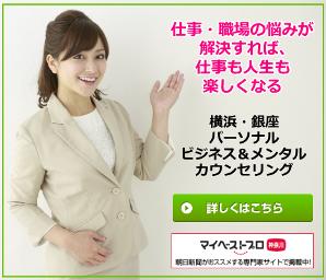 横浜銀座パーソナルビジネス&メンタルカウンセリングサロン