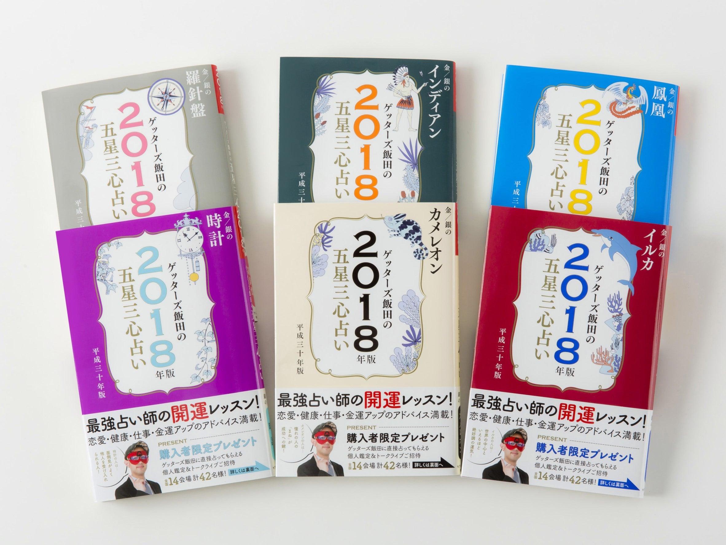 ゲッターズ 飯田 ブログ