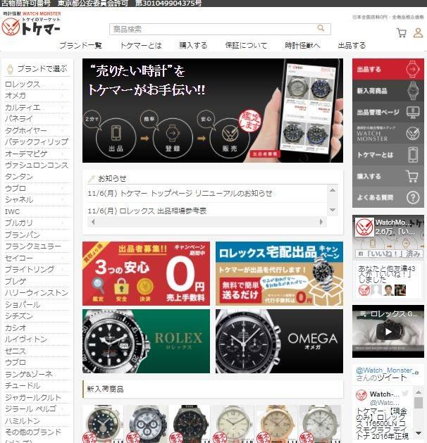 new product b8bb4 dd712 トケマー トップページリニューアル | 時計怪獣 WatchMonsterの ...