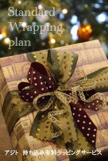 持ち込みクリスマスラッピングアジト