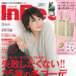 In Red12月号…