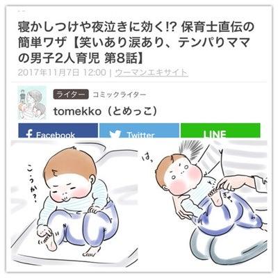 保育士さんありがとう(涙)プロ直伝の寝かしつけワザの記事に添付されている画像