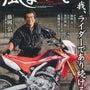 バイク雑誌「風まかせ…