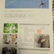 日本語学校教師募集