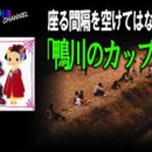 【逢魔が時チャンネル…