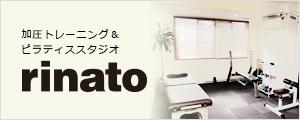 森拓郎 加圧トレーニング・ピラティススタジオ rinato