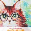 猫の絵、カフェでの展…