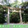 大渓水と行く神社参拝ツアーの画像