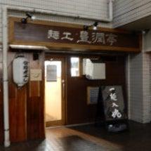 武蔵小金井  麺工 …