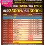 11/10(金)新宿…
