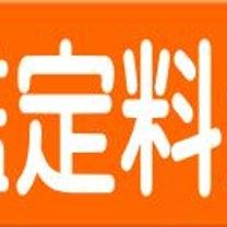 占いの館✴千里眼 東京池袋店、新宿西口店、新宿東口店 への道案内★動画★の記事に添付されている画像