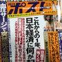 週刊ポスト11/10…