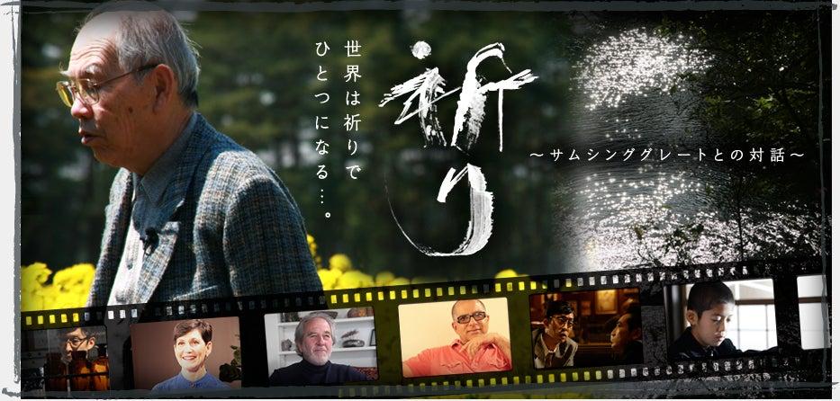 11月25日(土)プレーマアーユルヴェーダ協会 第7回シンポジウム「祈り」上映会を開催します♪の記事より
