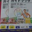 大阪マラソンガイドブ…