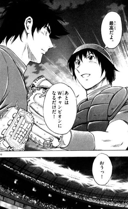 メジャー 吾郎 清水 プロポーズ