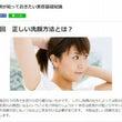 ☆【薬剤師美容コラム…
