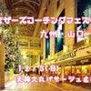 お知らせ☆12月3日は福岡に出店します☆の画像