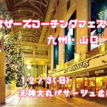 お知らせ☆12月3日…