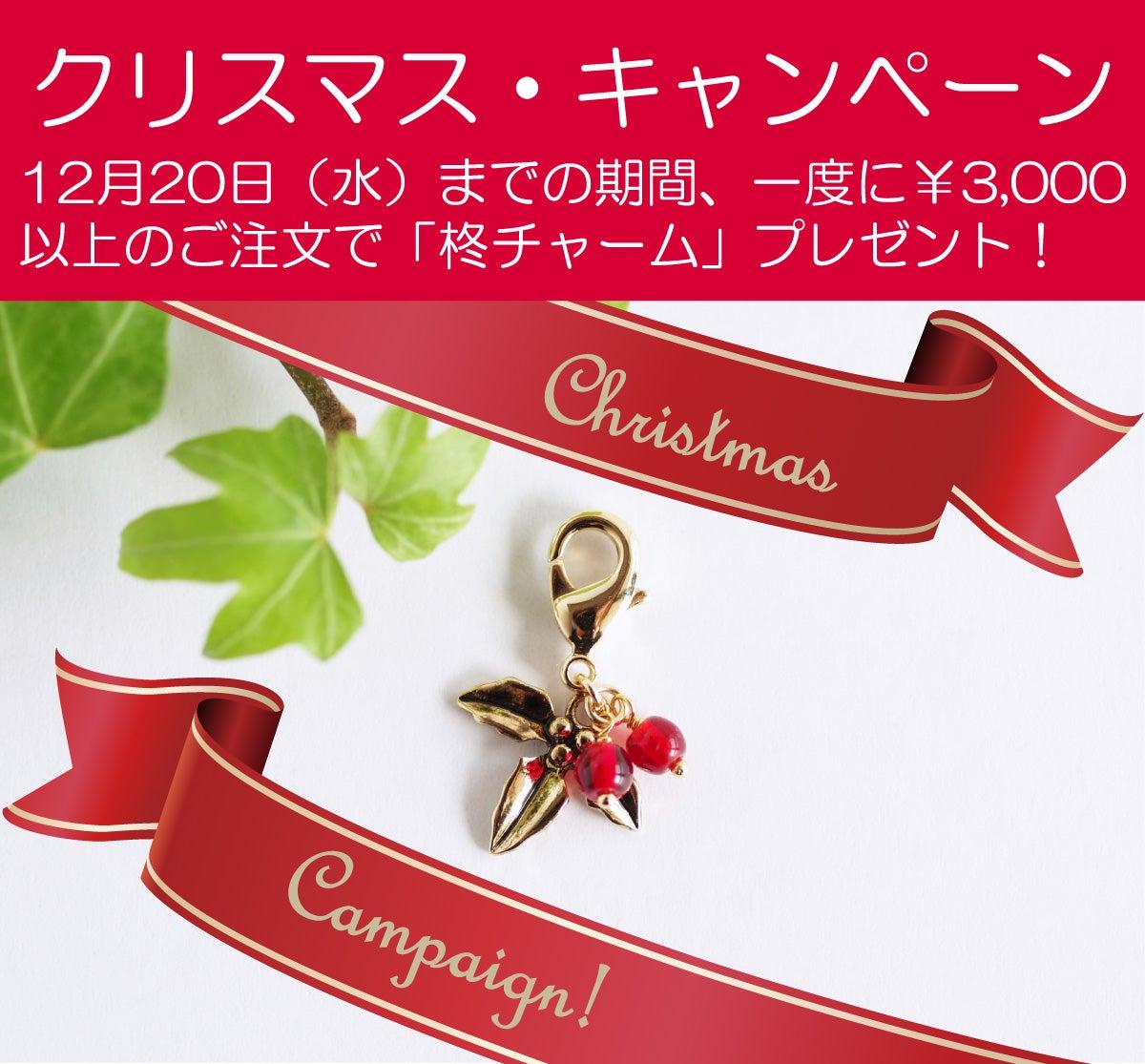 クリスマスキャンペーン・バナー