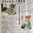 ☆大阪日日新聞に掲載…