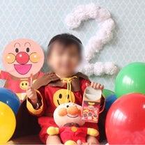 【ALL手作り!】アンパンマン尽くしのバースデーパーティー☆★セルフフォト撮影セの記事に添付されている画像