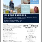 トビタテ!留学JAPAN「高校生コース」無料説明会 11月12日の記事より