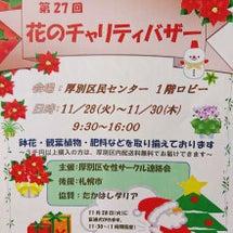 札幌市厚別区で花のチ…