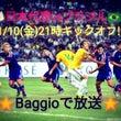 Baggio サッカ…